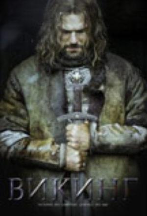 viking 108